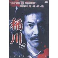 DVD/趣味教養/稲川+1 ~二十世紀 怪 完全保存版~ 稲川淳二 最・恐・怪・談