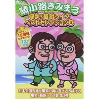 DVD/趣味教養/爆笑!最新ライブ ベストセレクション 3