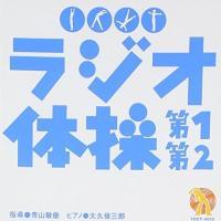 NHK ラジオ体操 第1 第2 大久保三郎 発売日:1995年7月19日 種別:CD  こちらの商品...