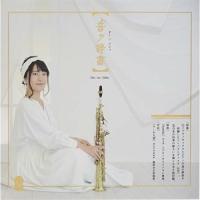 【取寄商品】CD/Sumika/音ノ辞書