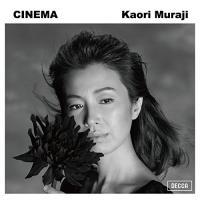 シネマ (通常盤) 村治佳織 発売日:2018年9月19日 種別:CD