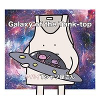 Galaxy of the Tank-top (CD+DVD) (初回限定盤) ヤバイTシャツ屋さん...