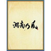 CD/湘南乃風/湘南乃風 ~四方戦風~ (CD+DVD) (初回限定盤)