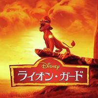 CD/オリジナル・サウンドトラック/ライオン・ガード サウンドトラック にほんごうた