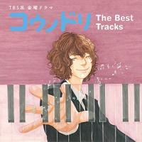 TBS系 金曜ドラマ「コウノドリ」The Best Tracks オリジナル・サウンドトラック 発売...