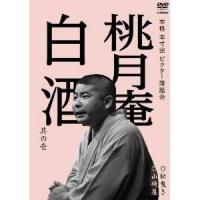 DVD/趣味教養/桃月庵白酒 其の壱 松曳き/山崎屋 (低価格版)