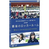 DVD/スポーツ/第98回 全国高校サッカー選手権大会 総集編 最後のロッカールーム (オリジナル歌詞カード付)