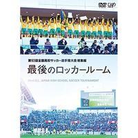 DVD/スポーツ/第93回 全国高校サッカー選手権大会 総集編 最後のロッカールーム