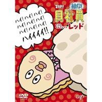 DVD/TVアニメ/ZIP! presents 朝だよ!貝社員 ベストセレクション レッド