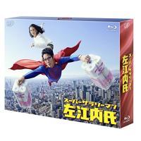スーパーサラリーマン左江内氏 Blu-ray-BOX(Blu-ray) (本編ディスク5枚+特典ディ...