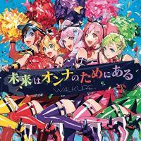 CD/ワルキューレ/未来はオンナのためにある (CD+Blu-ray) (歌詞付) (初回限定盤)