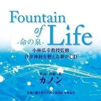 Fountain of Life-命の泉- 小林弘幸教授監修 自律神経を整える歌声CD (解説歌詞付...