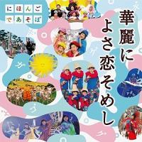 NHKにほんごであそぼ 華麗によさ恋そめし (CD+DVD) 童謡・唱歌 発売日:2017年5月10...