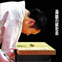CD/神田松之丞/最後の松之丞 (紙ジャケット)