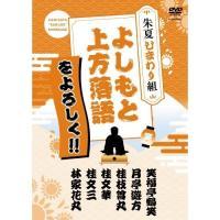 DVD/趣味教養/よしもと上方落語をよろしく!! 朱夏ひまわり組