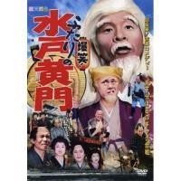 DVD/趣味教養/「超豪華版!吉本コメディ 爆笑!ふたりの水戸黄門」天下分け目のギャグ合戦