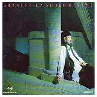 中古アニメ系CD 南翔子/Shangri-La(シャングリラ)