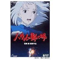 VWDZ-8076 2枚組(本編DVD×1/特典DVD×1)  宮崎駿監督が発表した長編アニメーショ...