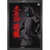 中古特撮DVD 大魔神逆襲 デジタル・リマスター版