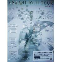 JABA-5084 DVD3枚組  ARASHI 10‐11ツアーDVDの第2弾!  2011年1月...