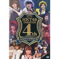 HKT-D0021 DVD2枚組(本編+特典)  ■特典 ・4Pリーフレット  こちらの商品は、生写...