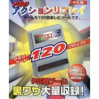 プレイステーション(Playstation)用ソフト   used0130_game