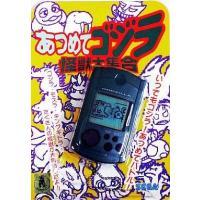 HKT-7000 ビジュアルメモリ用ミニゲーム「あつめてゴジラ 〜怪獣大集合〜」入 used0130...
