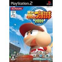 SLPM-55146 シーズン先取り!!勝ち取れペナント!!シリーズPS2『パワプロ2009』開幕!...
