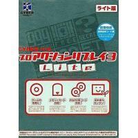 CYPS2PAR3L こちらの商品はディスク状態難(傷(軽度の修復不能傷含む)・汚れ・センターホール...
