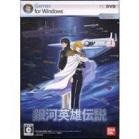 WindowsXP/Vista DVDソフト 田中芳樹原作の大人気SFシリーズ『銀河英雄伝説』が、W...