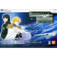 NBGI-00001 WindowsXP/Vista DVDソフト 銀河英雄伝説の艦隊司令官となり、...