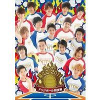 中古その他DVD 夏どこ2011-D-BOYS ドッジボール編