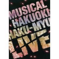 中古アニメムック パンフレット ミュージカル 薄桜鬼 HAKU-MYU LIVE