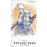 中古アニメムック 劇場版 PSYCHO-PASS(サイコパス) 来場者特典 設定集IV