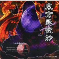 上海アリス幻樂団 メディア:プレスCD OS:Windows98-XP