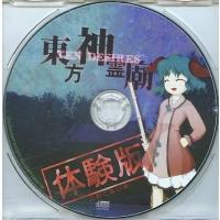 上海アリス幻樂団 ZSTH-0016 メディア:プレスCD
