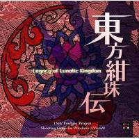 上海アリス幻樂団 ZSTH-0022 メディア:プレスCD OS:WindowsVista/7/8