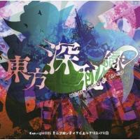 黄昏フロンティア&上海アリス幻樂団 TF032-JP メディア:プレスDVD OS:WindowsV...