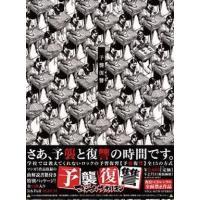 "VPCC-81770 ""マキシマム ザ ホルモン""の約6年ぶり(2013年時)通算5枚目となるフル・..."