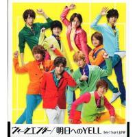 JACA-5441 (1)ウィークエンダー(2)明日へのYELL(3)ただ前へ(Hey!Say!7)...