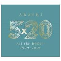 新品邦楽CD 嵐 / 5×20 All the BEST!! 1999-2019[DVD付初回限定盤2]