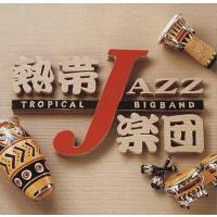 中古ジャズCD 熱帯JAZZ楽団7~Spain~