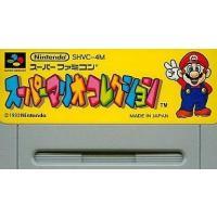 SHVC-4M 夢のマリオ4本立て!ファミコンのスーパーマリオシリーズ『マリオ1』『マリオ2』『マリ...