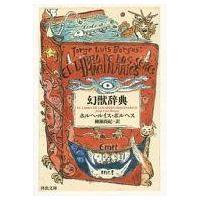日本文学 文庫ホ 5- 1