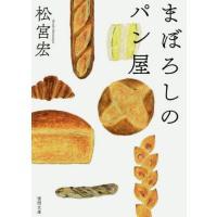 中古文庫 ≪日本文学≫ まぼろしのパン屋  / 松宮宏