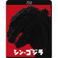 中古邦画Blu-ray Disc シン・ゴジラ