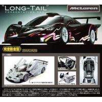 商品解説■ マクラーレンF1は、1995年にロードカーとして販売が開始され、同年にレース仕様の「F1...