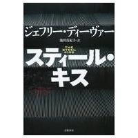 海外文学 リンカーン・ライムシリーズ12
