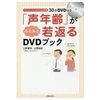 趣味・雑学 DVD1枚付き