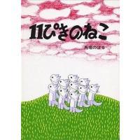 児童書・絵本 11ぴきのねこシリーズ